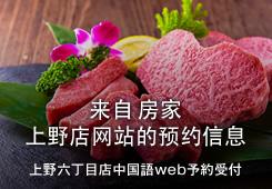 中国語WEB予約