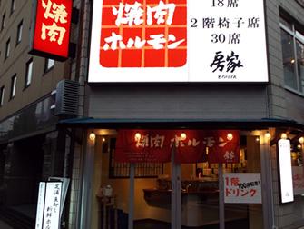 在日本买了一头国产牛·和牛烧烤先驱1