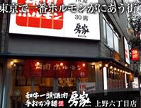 上野六丁目店 お問い合わせフォーム