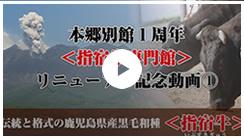 本館別館1周年指宿牛専門館リニューアル記念動画