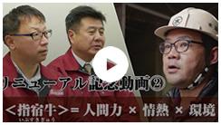 本館別館1周年指宿牛専門館リニューアル記念動画2