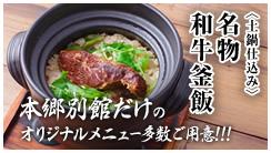 〈土鍋仕込み〉名物和牛釜飯