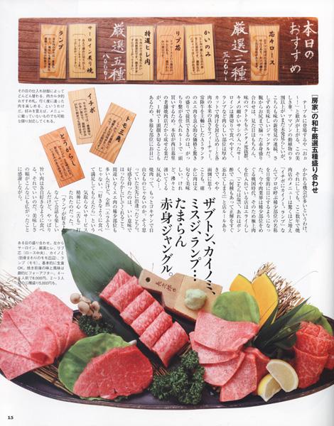 「東京肉本」で当店が紹介されました。