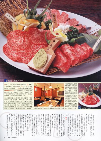「大人の週末2011年1月号」で当店日本橋店が紹介されました。
