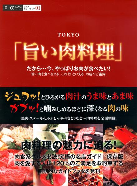 グルメガイドブック01「TOKYO『旨い肉料理』」に当店日本橋店が紹介されました。