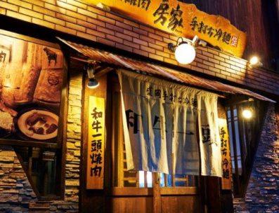 本郷三丁目店