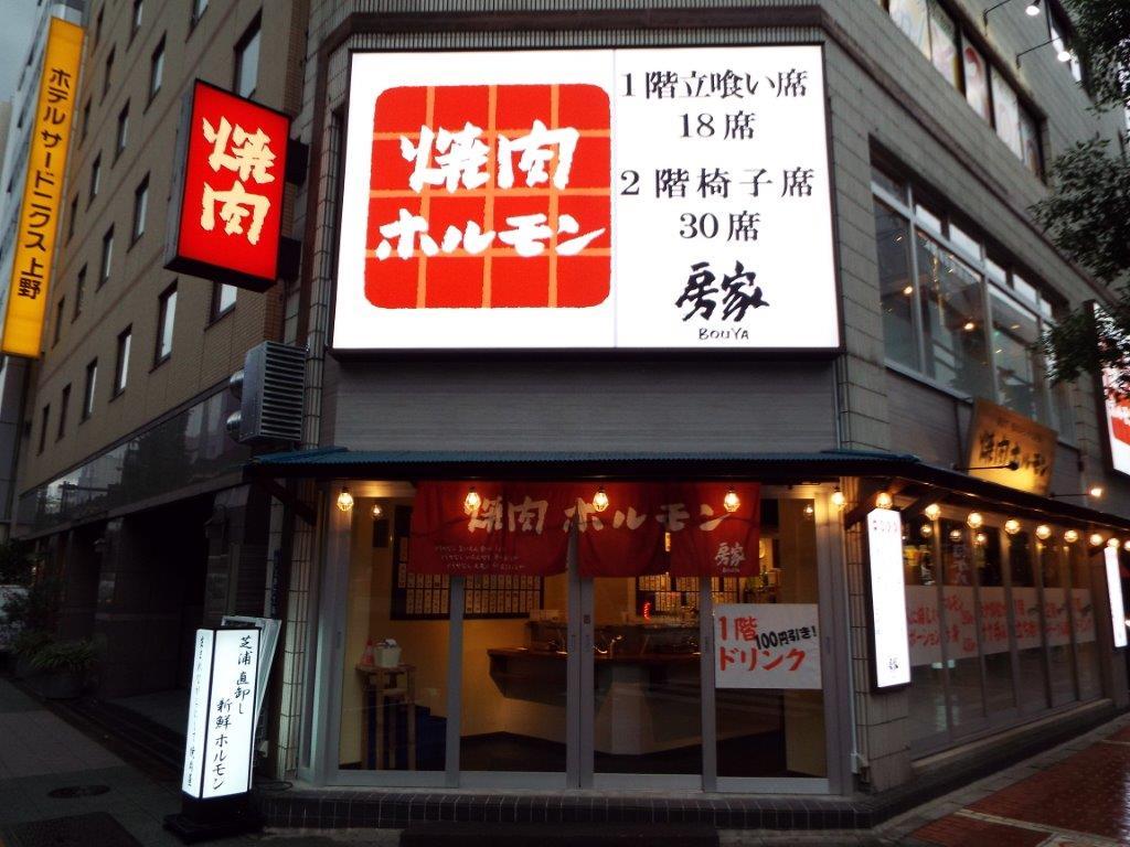 上野六丁目店