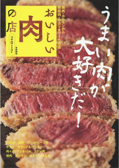 ぴあ おいしい肉の店 2017でご紹介いただきました。