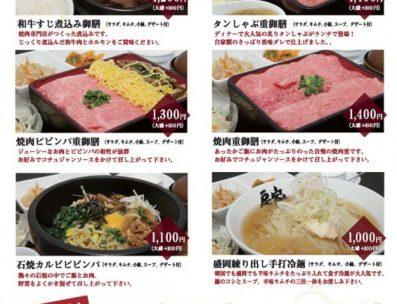 【日本橋店】房家サイト リニューアルしました。