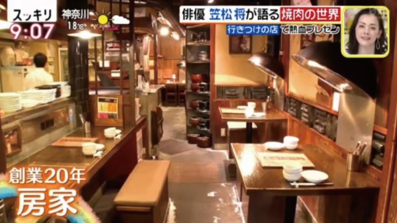 日本テレビ系「スッキリ」で西日暮里本店が紹介されました